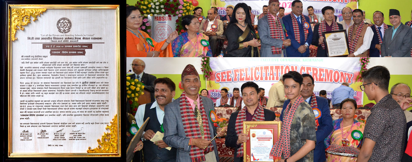SEE Felicitation Ceremony